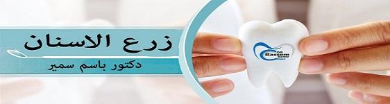 عيادات دكتور باسم سمير